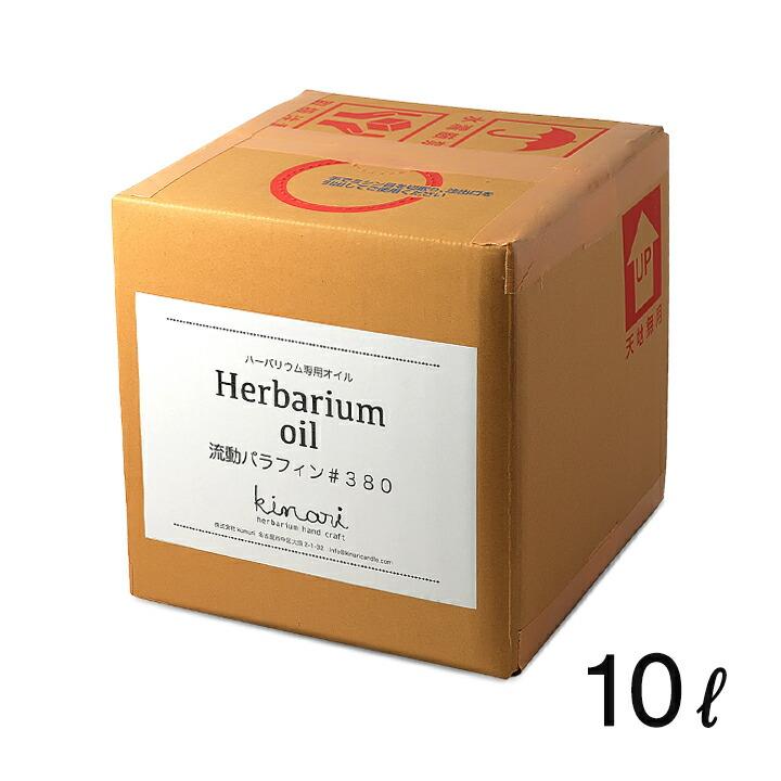 ハーバリウムオイル 10L