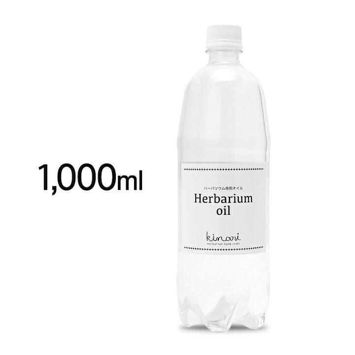 ハーバリウムオイル 2,000ml