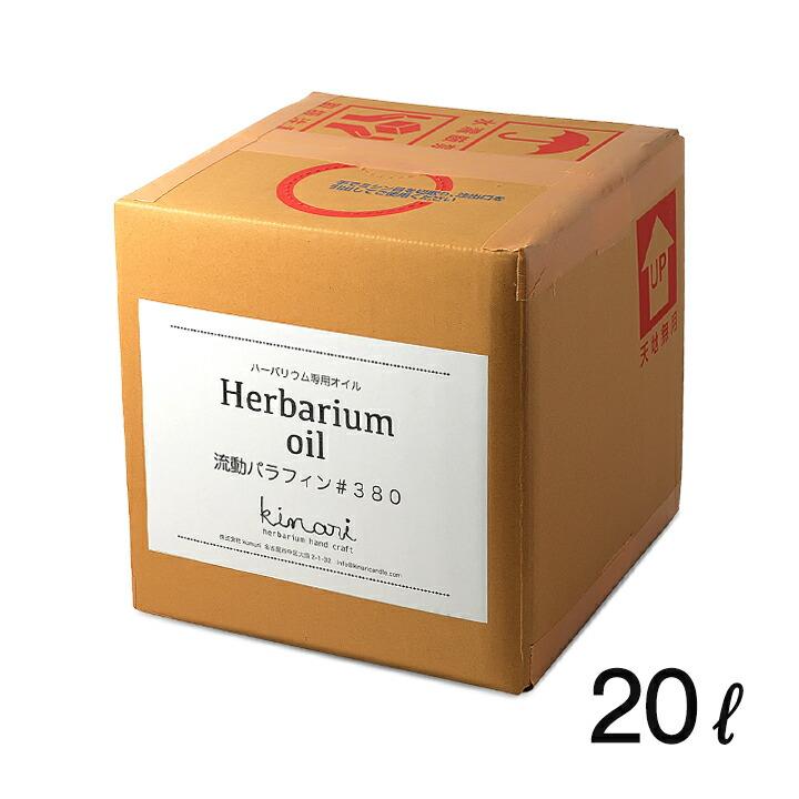 ハーバリウムオイル 20L