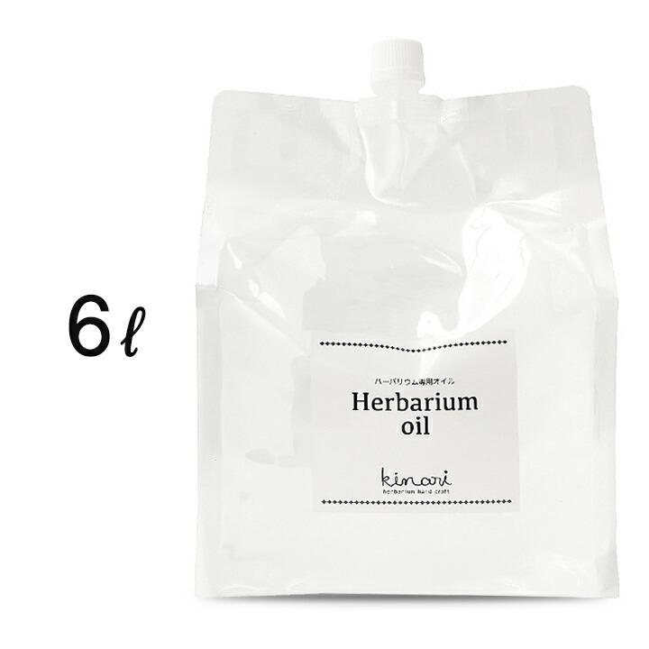 ハーバリウムオイル 6l