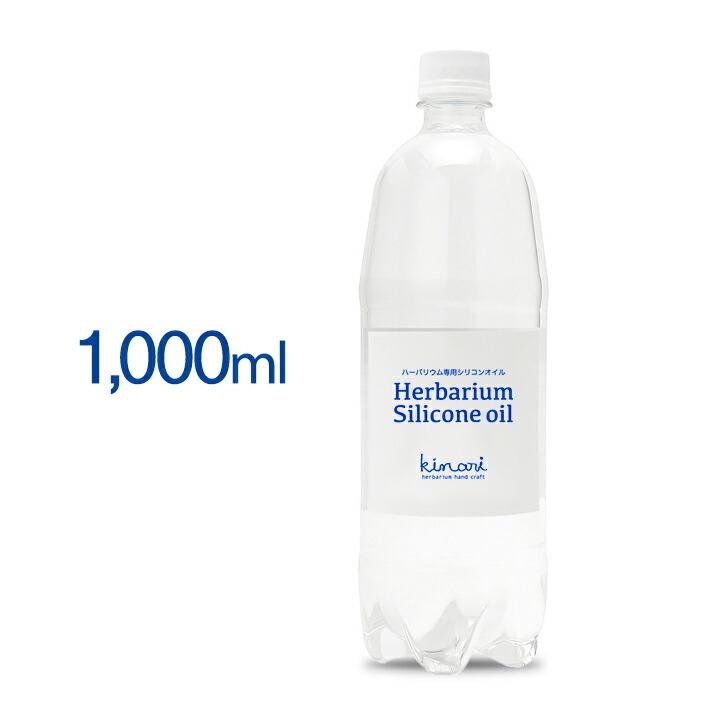 ハーバリウムオイル 500ml