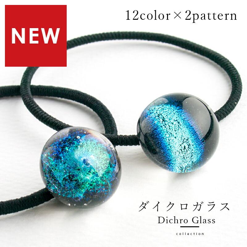 ダイクロガラスヘアゴム01
