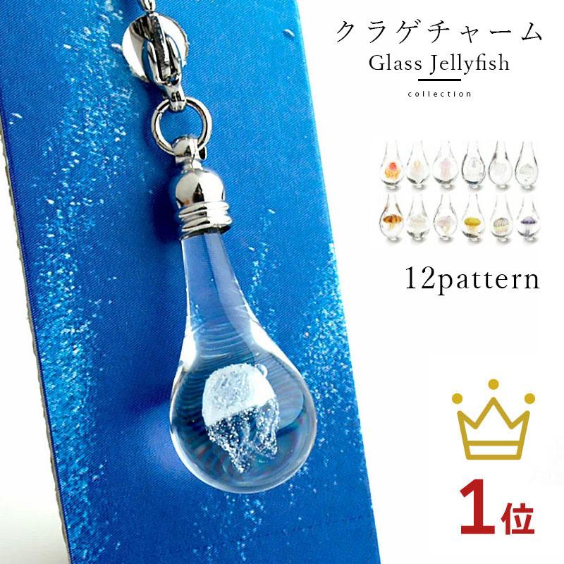 ガラス ネックレス ペンダント シンプル クラゲ チャーム 携帯ストラップ