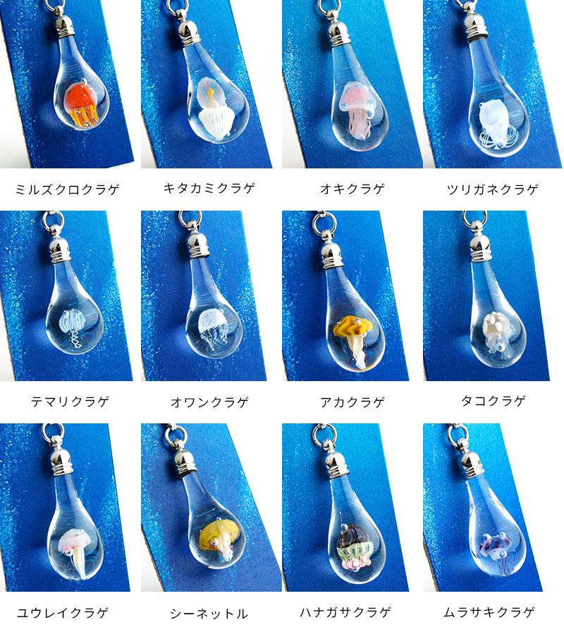 ガラス細工 クラゲminiチャーム01-03