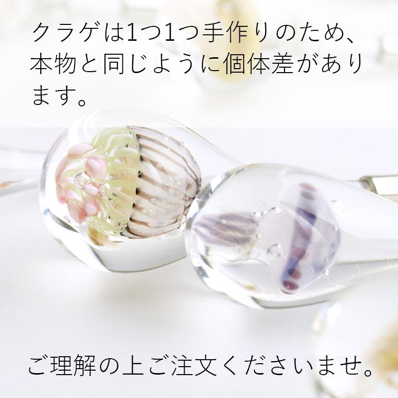 ガラス細工 クラゲminiチャーム
