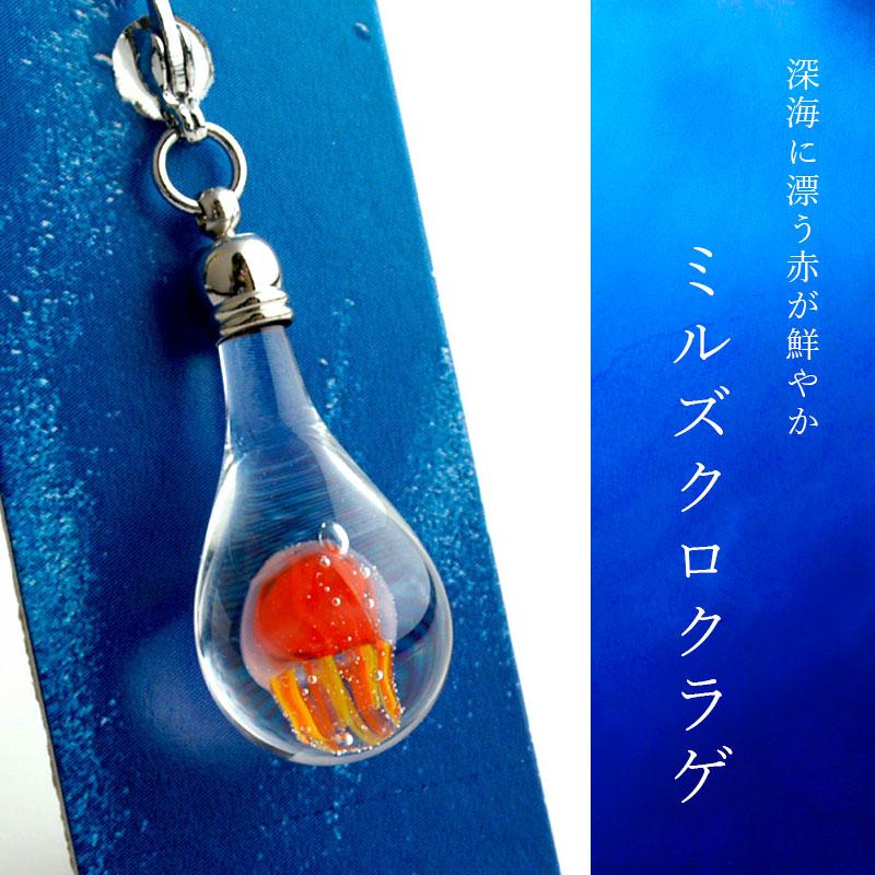 ガラス細工 クラゲminiチャーム01-1(ミルズクロクラゲ)