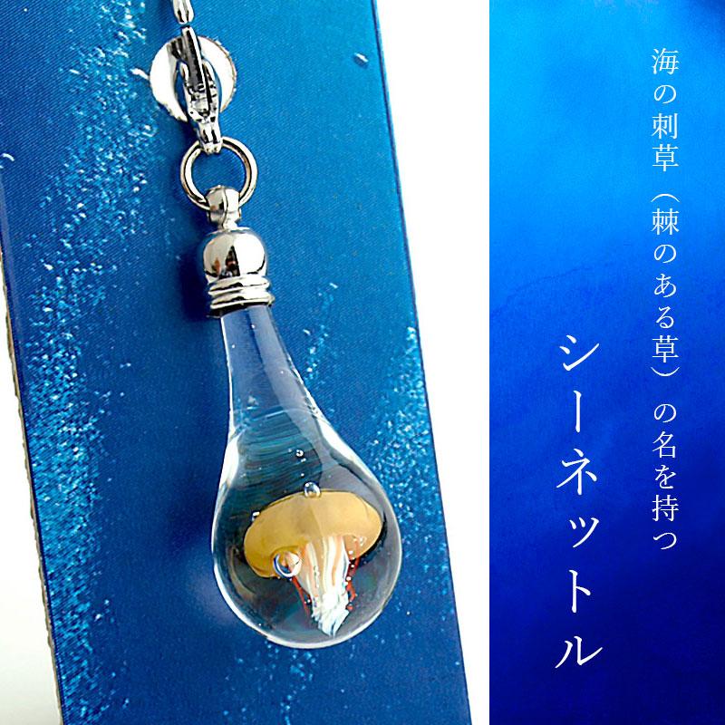 ガラス細工 クラゲminiチャーム01-10(シーネットル)