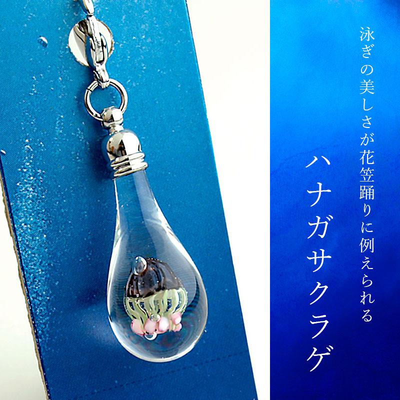 ガラス細工 クラゲminiチャーム01-11(ハナガサクラゲ)