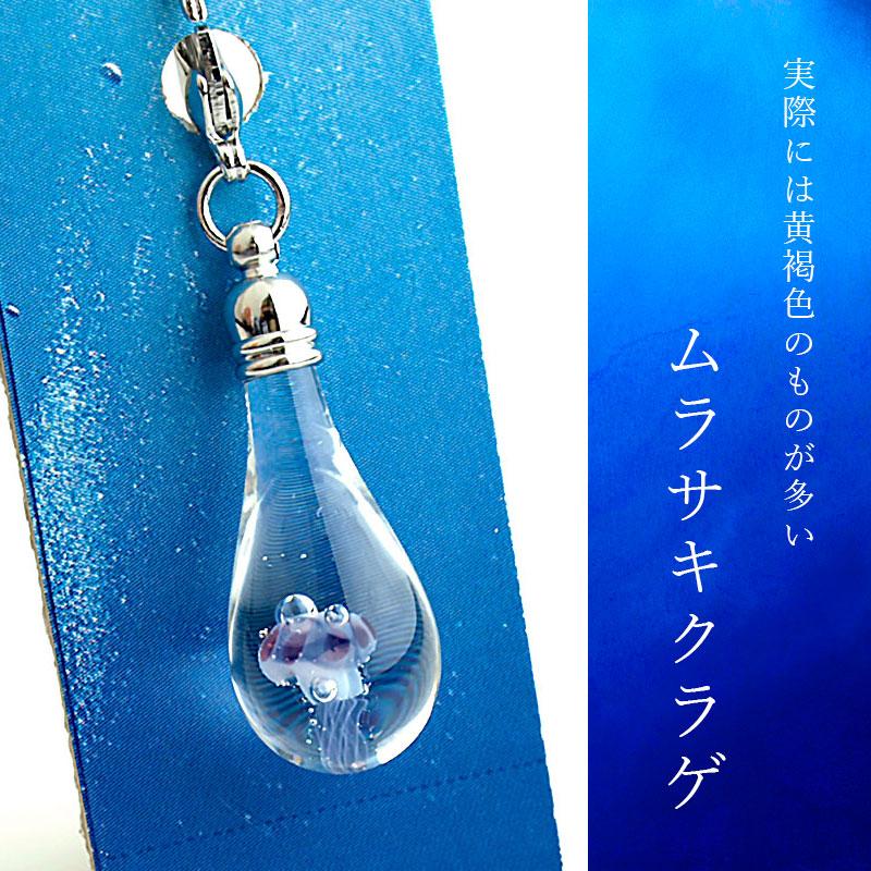 ガラス細工 クラゲminiチャーム01-12(ムラサキクラゲ)