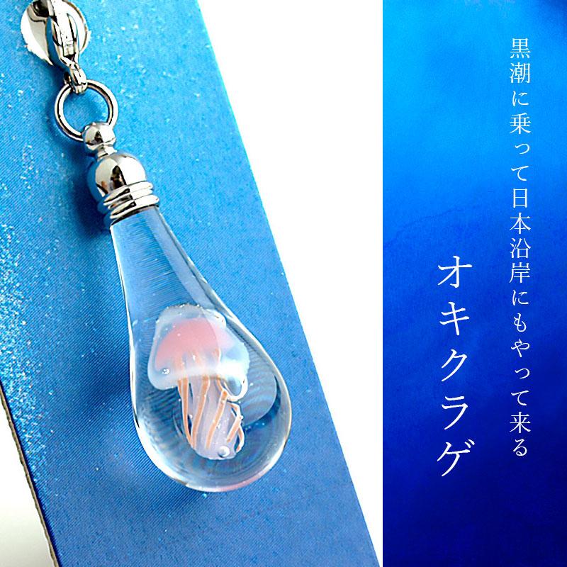 ガラス細工 クラゲminiチャーム01-3(オキクラゲ)