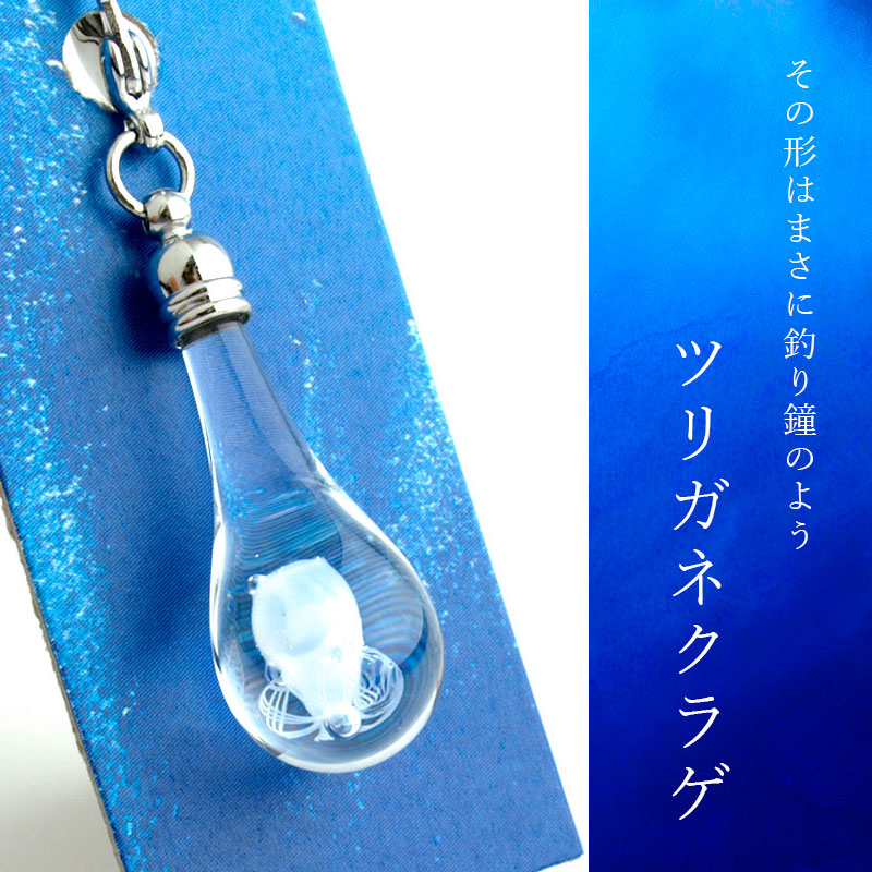 ガラス細工 クラゲminiチャーム01-4(ツリガネクラゲ)