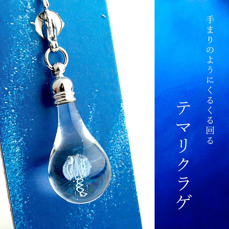 ガラス細工 クラゲminiチャーム01-5(テマリクラゲ)