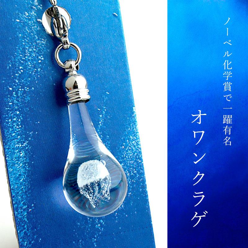ガラス細工 クラゲminiチャーム01-6(オワンクラゲ)