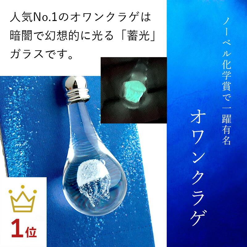 ガラス細工 クラゲminiチャーム01-12(オワンクラゲ)