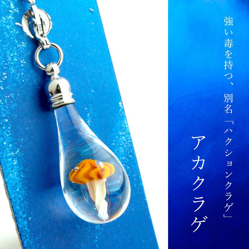 ガラス細工 クラゲminiチャーム01-7(アカクラゲ)
