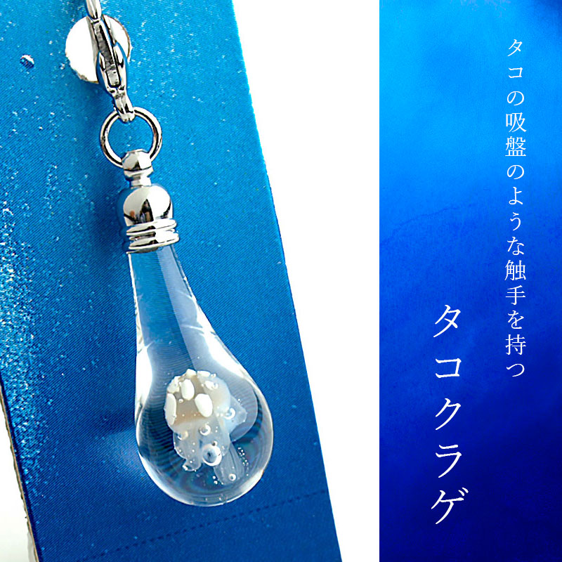 ガラス細工 クラゲminiチャーム01-8(タコクラゲ)