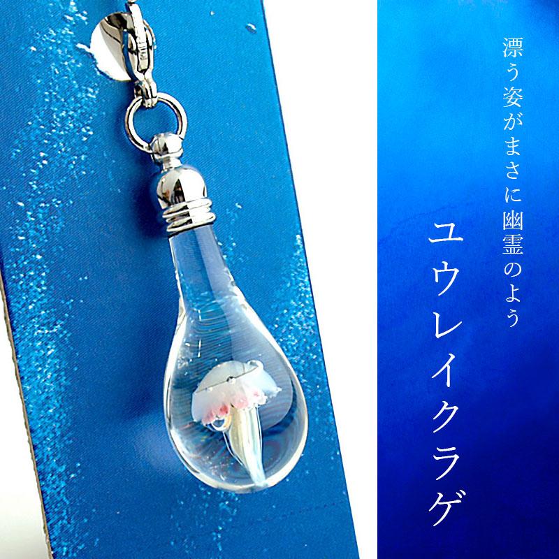 ガラス細工 クラゲminiチャーム01-9(ユウレイクラゲ)