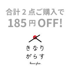 185円OFF!クーポン