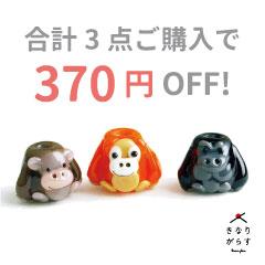 370円OFF!クーポン
