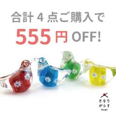 555円OFF!クーポン