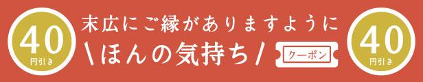 40円クーポン