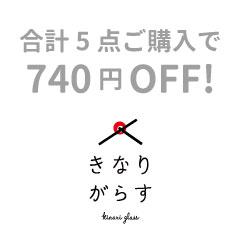 740円OFF!クーポン