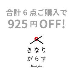 925円OFF!クーポン