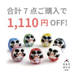 1,100円OFF!クーポン