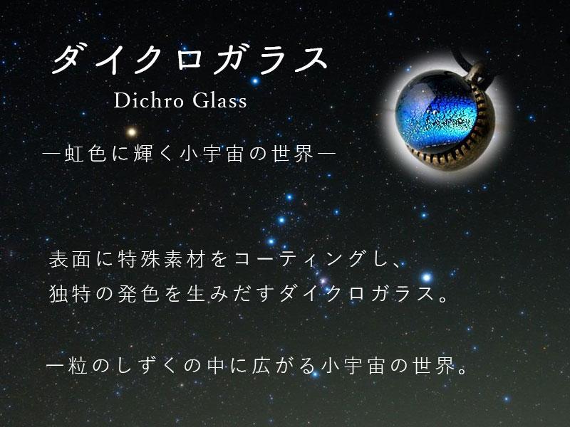 とんぼ玉アクセサリー ダイクロガラス