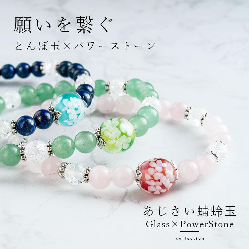 あじさい mini & 天然石 パワーストーン ブレスレット