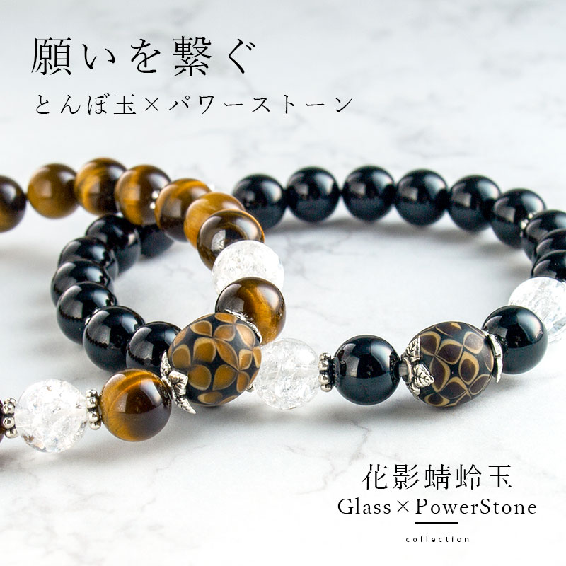 花影 mini & 天然石 ブレス