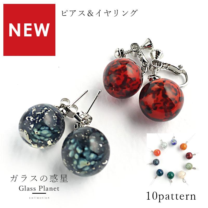 惑星 ガラス ピアス / イヤリング 01