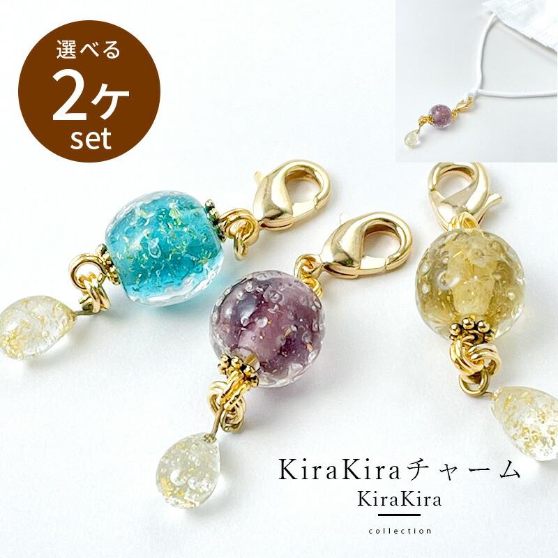 KiraKiraチャーム
