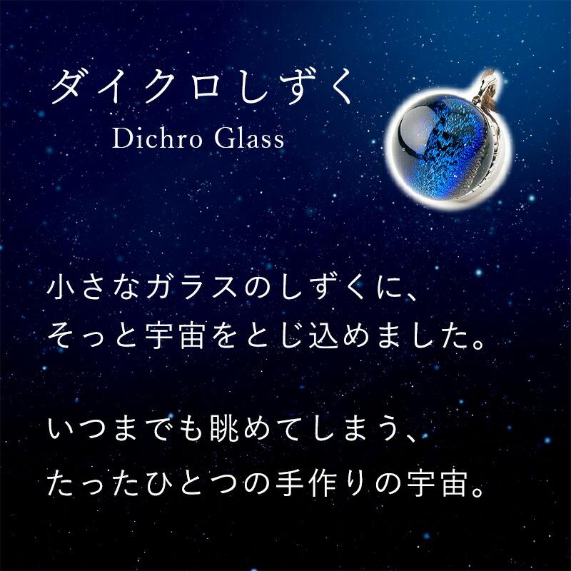 宇宙のジュエリーのようなダイクロガラスネックレス