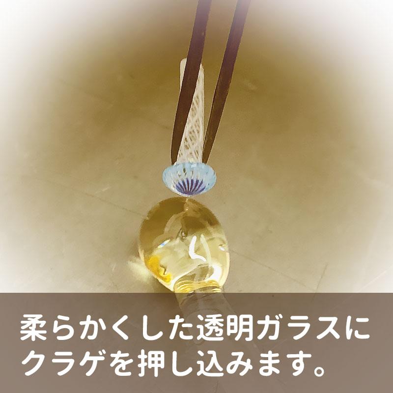 クラゲのガラス細工 制作過程4