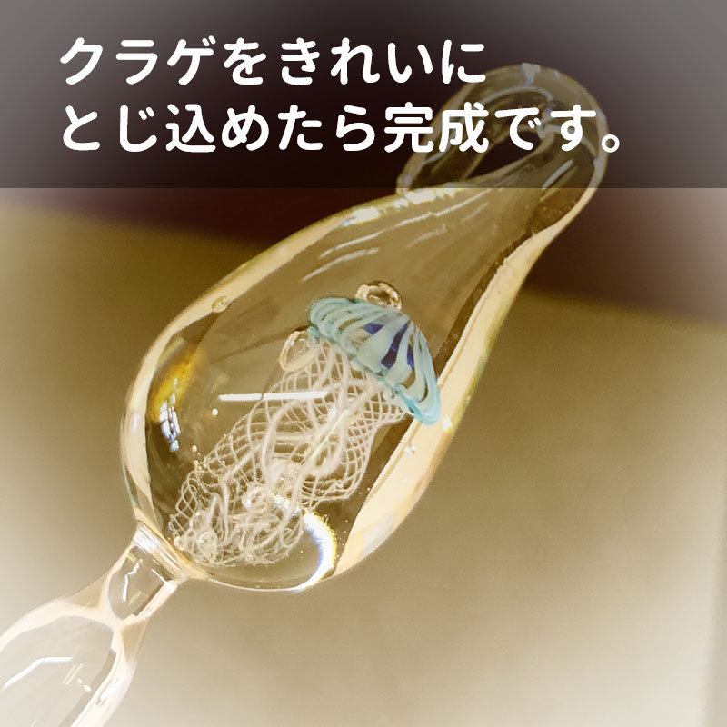 クラゲのガラス細工 制作過程8