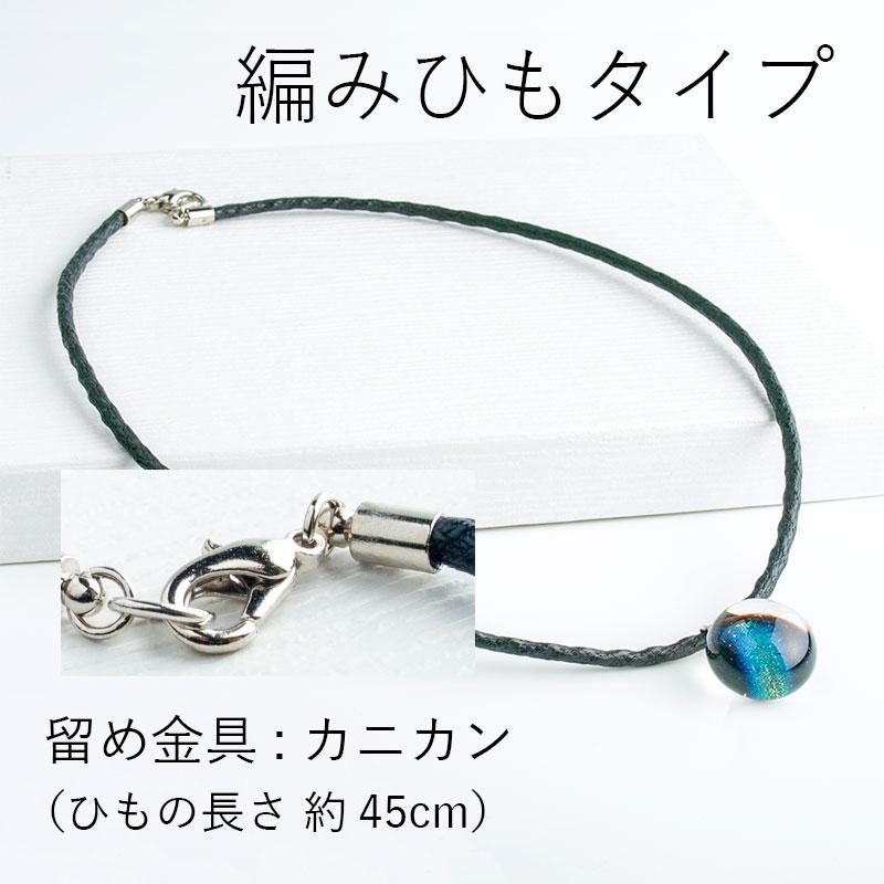 とんぼ玉アクセサリー ダイクロネックレス 02 03 編みひもタイプ