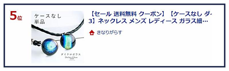 とんぼ玉アクセサリー ケースなし ダイクロ 単品 ネックレス 02 03 リアルタイムランキング5位