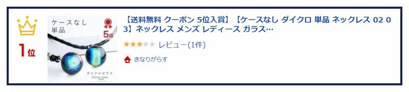 とんぼ玉アクセサリー ケースなし ダイクロ 単品 ネックレス 02 03 リアルタイムランキング1位