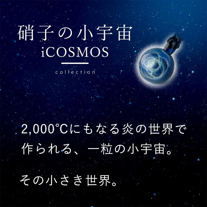とんぼ玉アクセサリー 宇宙 ガラス COSMOS ペンダント トップ 01