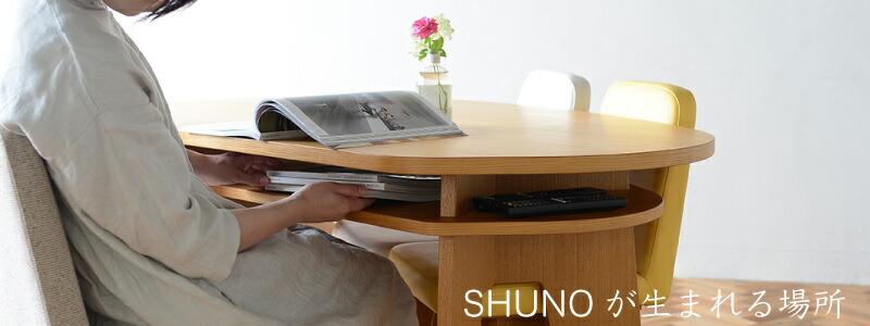 やさしい暮らし-SHUNO(シュノ)収納付き 変形ダイニングテーブル