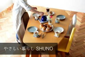 SHUNO 一覧へ