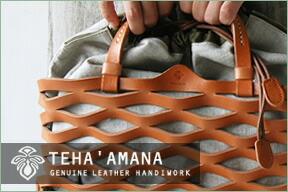 テハマナの革製品 一覧へ