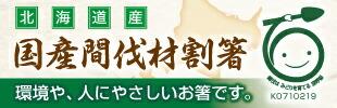 間伐材の国産割り箸