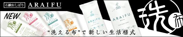 石鹸おしぼりアライフシリーズ