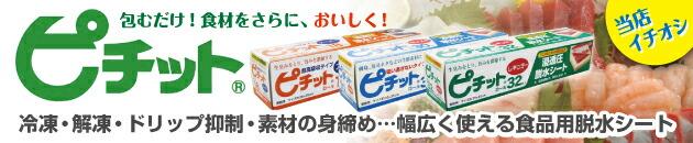 食品用脱水シートピチットシリーズ