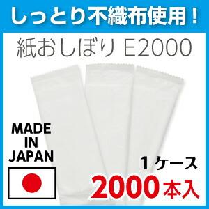 紙おしぼりE2000