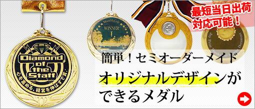 オリジナルデザインができるメダル