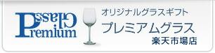 オリジナルグラスギフト プレミアムグラス