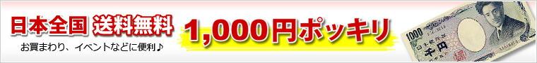 1000円で買える当店人気のコーナーです。